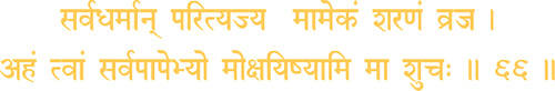bhagwat-gita-quote